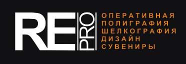 РЕПРО: Дизайн: фирменный стиль, разработка логотипов, полиграфический дизайн, постпечатные услуги и требования к макетам. Москва.